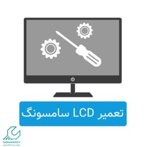 تعمیر LCD سامسونگ