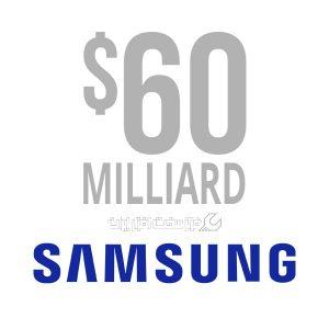 سامسونگ 60 میلیارد دلاری