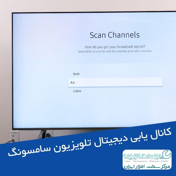 کانال یابی دیجیتال تلویزیون سامسونگ