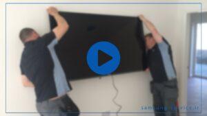 فیلم آموزش نصب تلویزیون سامسونگ روی دیوار