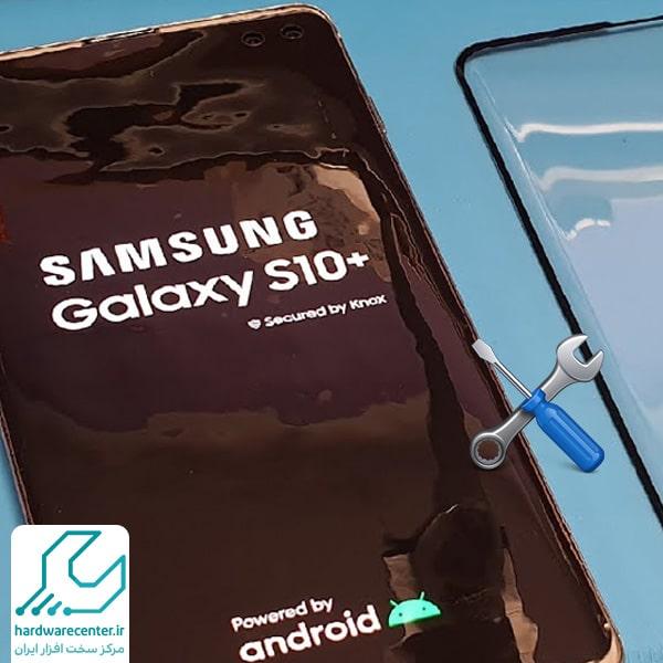 تعمیر موبایل سامسونگ گلکسی S10