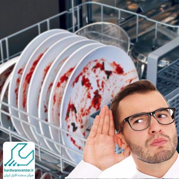 صدا دادن ماشین ظرفشویی