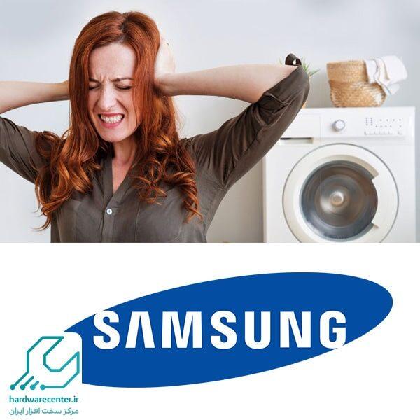 علت صدا دادن ماشین لباسشویی